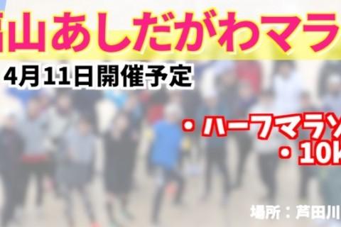【プレエントリー】福山あしだがわマラソン【ボランティア・スタッフ募集】