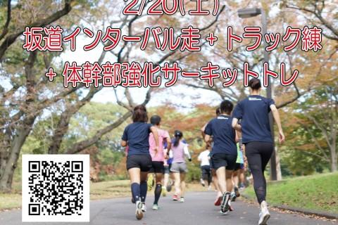 【2/20(土)】坂道インターバル走+トラック練+体幹部強化サーキットトレ