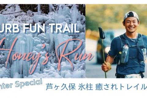 2/20(土) MURB FUN TRAIL 【ハニラン】@秩父-芦ヶ久保 氷柱トレイル