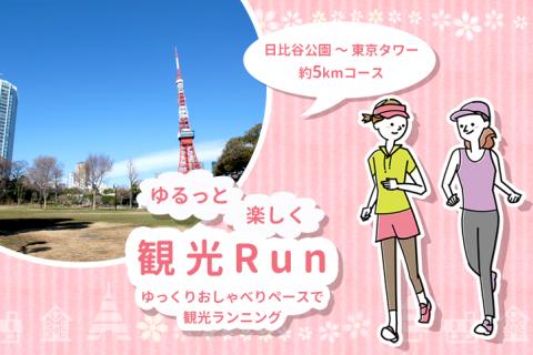 【ゆるっと楽しく観光Run】日比谷公園~東京タワー往復(約5km)をゆっくりペースランニング