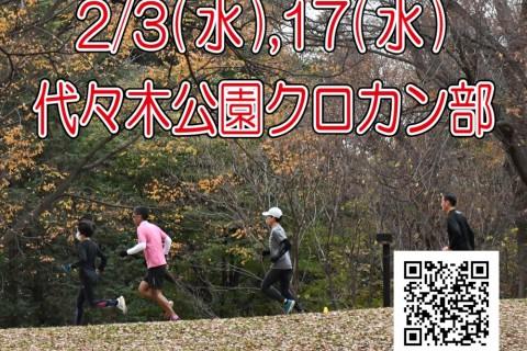 【2/3(水),17(水)】木下裕美子の代々木公園クロカン部