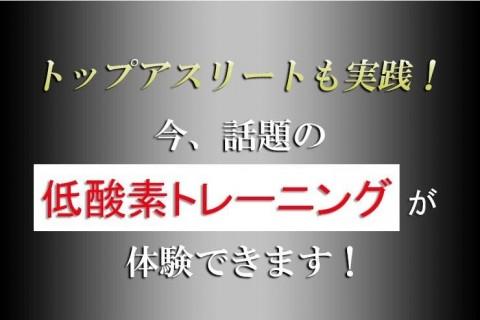 最大45分まで可能【30分で2時間の運動効果】低酸素ランレッスン3/5
