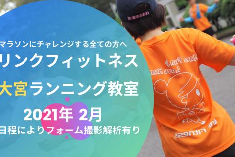 リンクフィットネス埼玉大宮開催ランニング教室2021年2月開催情報フォーム解析有り
