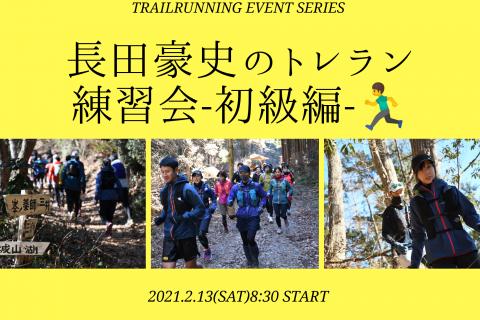 2/13(土)長田豪史のトレイルランニング練習会in高尾-初級編-