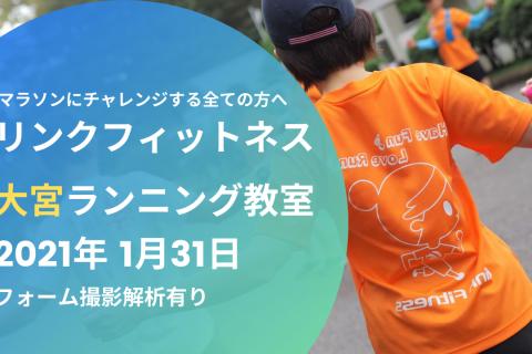 リンクフィットネス埼玉大宮開催ランニング教室フォーム解析有り