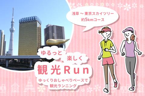 【ゆるっと楽しく観光Run】浅草~スカイツリー往復(約5km)をゆっくりペースでランニング