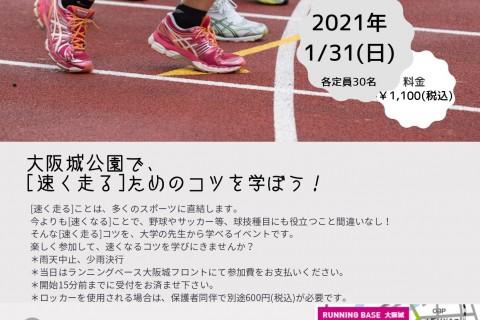 1月31日(日)ランニングベース陸上教室 大阪城公園