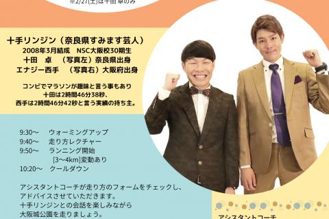 大阪マラソンブ!~吉本芸人と走ろう~