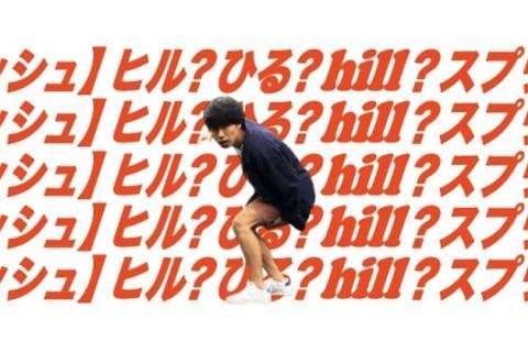 【坂ダッシュ】ヒル?ひる?hill?スプリント!