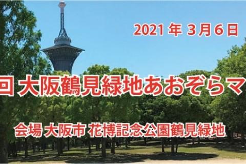第3回 大阪鶴見緑地 あおぞらマラソン