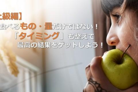 【上級編】食べるもの・量だけではない! 「タイミング」も整えて最高の結果をゲットしよう!