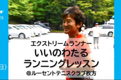 【初心者歓迎】いいのわたるランレッスン2/28