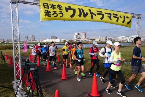 日本を走ろう 第2回 東京・葛飾ウルトラマラソン&フル