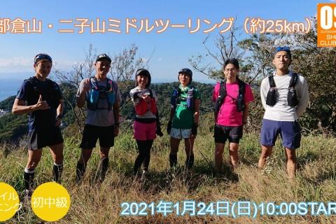 阿部倉山・二子山ミドルツーリング(約25km)