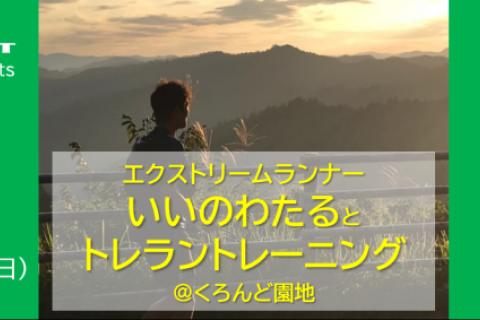 【初心者歓迎】いいのわたるトレラントレーニング2/28