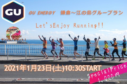 GU ENERGY 鎌倉~江の島グループラン