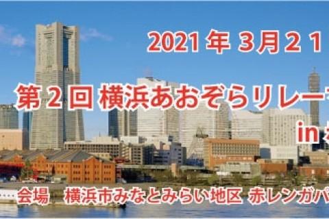第2回 横浜あおぞらリレーマラソンin赤レンガ