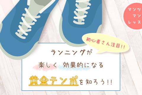 【竹橋】ランニングが楽しく効果的になる「黄金テンポ」で皇居1周【マンツーマン】