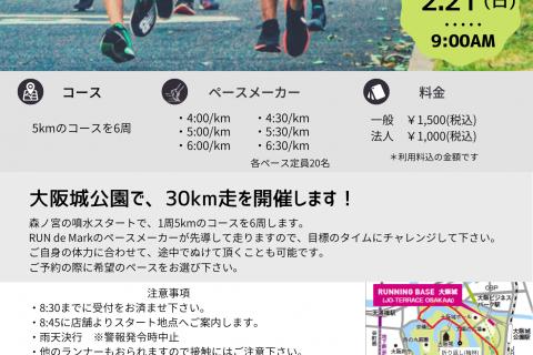 2/21(日) 大阪城公園30km走