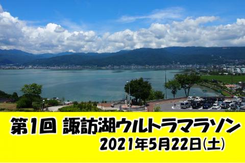 日本を走ろう 第1回 諏訪湖ウルトラマラソン