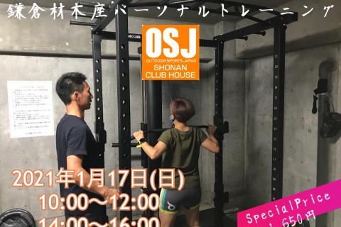 1月17日(日)鎌倉材木座パーソナルトレーニング