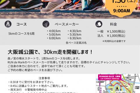 1/30(土) 大阪城公園30km走