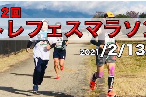 【ボランティア募集】2/13 土曜日 トレフェスマラソンWINTER42.195k