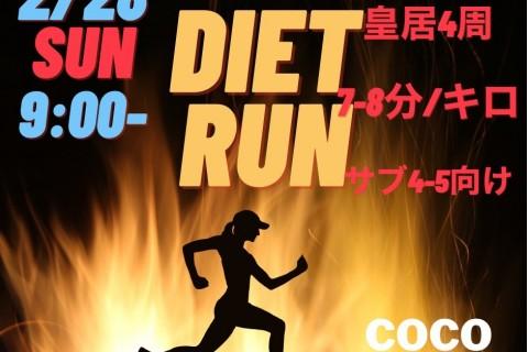 【サブ4〜5向け】皇居4周ダイエットラン!(20キロ)キロ7〜8分ペース