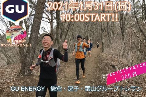 GU ENERGY 鎌倉、逗子、葉山グループトレラン