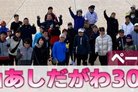 【2/7】福山市30kmマラソン練習会&RUNセミナー【ペーサー付】