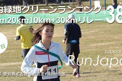 庄内緑地グリーンランニング(30km20km10km+30kmリレー)38th