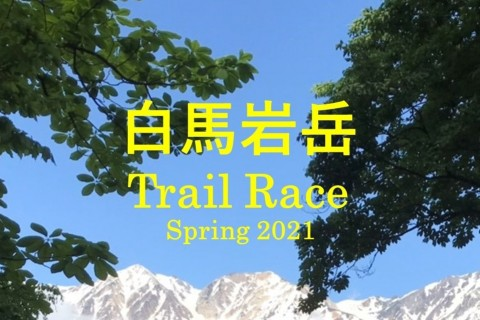 白馬岩岳 Trail Race Spring 2021