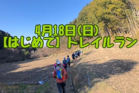 4月18日(日)【はじめて】トレイルランニング