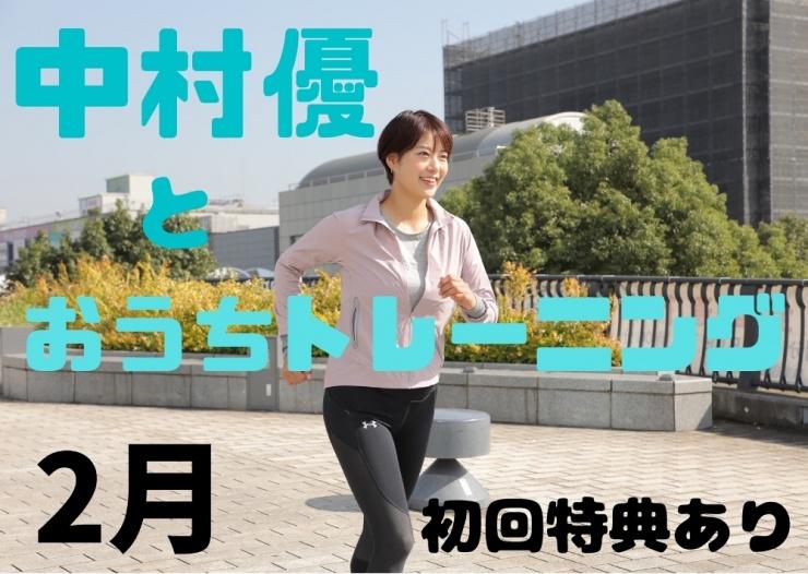 中村優とおうちトレーニング[ONLINE]