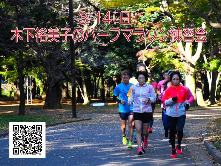 【3/14(日)】木下裕美子のハーフマラソン練習会