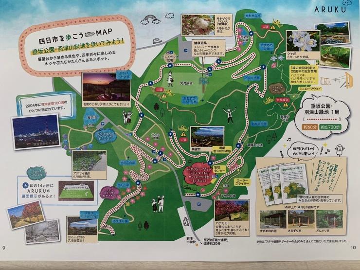 垂坂公園・羽津山緑地【ARUKU vol.2】