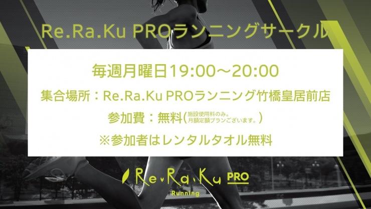 Re.Ra.Ku PROランニングサークル