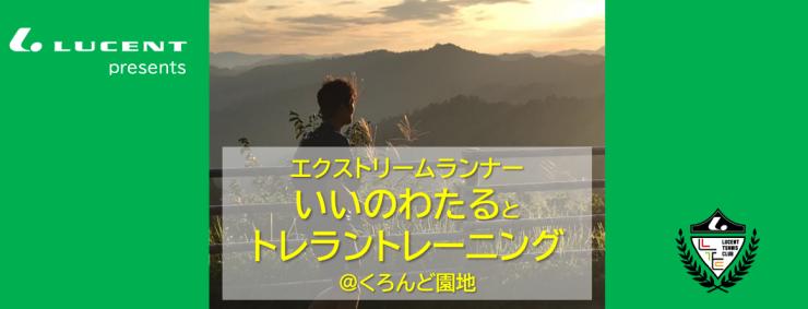 【3/28大阪・くろんど園地20km】第2回いいのわたるトレラントレーニング【大会出場を目指す方へ】