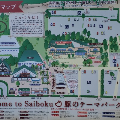 名古屋前 埼玉の有名観光スポット サイボクハムラン 約26キロ キロ約7分 2900円