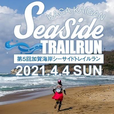 加賀海岸シーサイドトレイルラン実行委員会