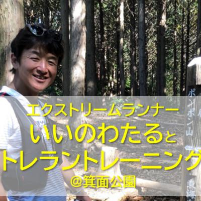 【3/27大阪・箕面公園10km】第2回いいのわたるトレラントレーニング【初心者歓迎】