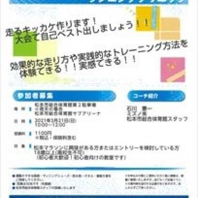 松本マラソンのためのランニングクリニック