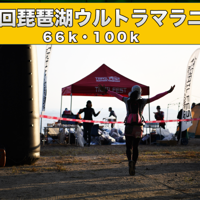 4/29(祝) 琵琶湖ウルトラマラニック60k 100k