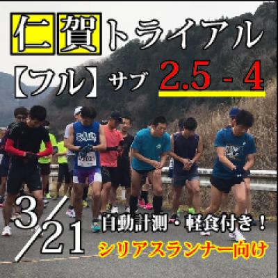 竹原:仁賀トライアル【フル】サブ2.5~サブ4以内を目指す!