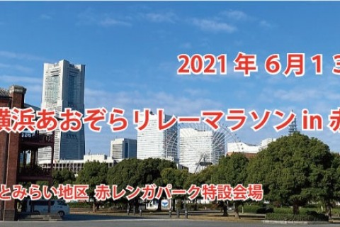 第3回 横浜あおぞらリレーマラソンin赤レンガ