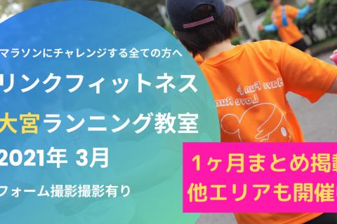 リンクフィットネス埼玉大宮開催ランニング教室2021年3月開催情報フォーム解析有り