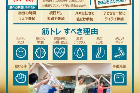 ゆる~く筋トレ & リフレッシュ
