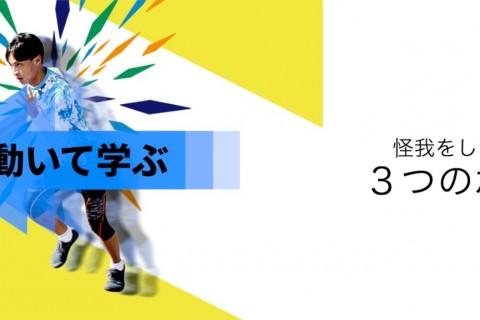 """【3/20】動いて学ぶ""""怪我をしないランニングフォーム""""ための3つのポイント"""