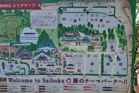 埼玉の有名観光スポット サイボクハムラン 約26キロ キロ約7分 2900円