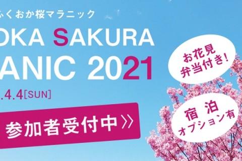 ふくおか桜マラニック2021 目指せ30km!(特製弁当付き)